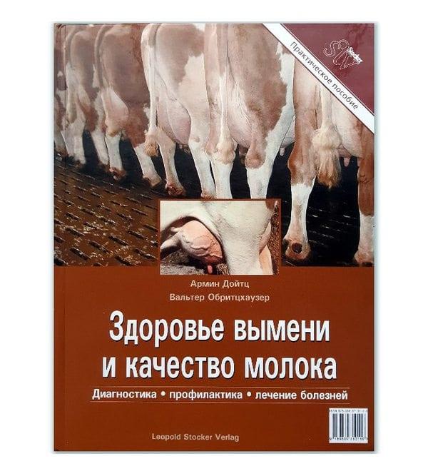 Здоровье вымени и качество молока