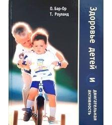 Здоровье детей и двигательная активность: от физиологических основ до практического п..