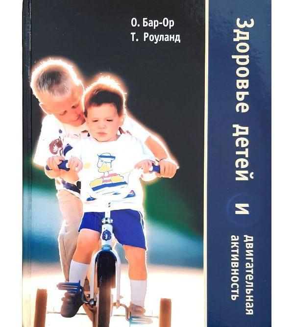 Здоровье детей и двигательная активность: от физиологических основ до практического применения