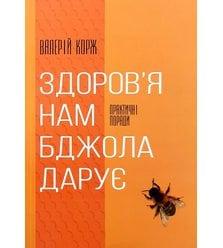 Здоров'я нам бджола дарує
