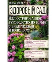 Здоровый сад. Иллюстрированное руководство по борьбе с вредителями и болезнями