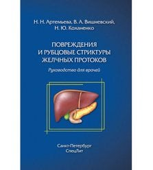 Повреждения и рубцовые стриктуры желчных протоков