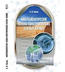Микробиологические основы консервирования зеленых кормов