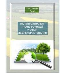 Інституціональні трансформації у сфері землекористування