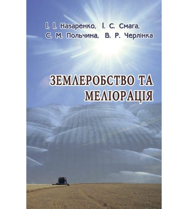Землеробство та меліорація