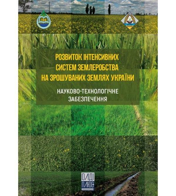 Розвиток інтенсивних систем землеробства на зрошуваних землях України: науково-технологічне забезпечення