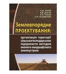 Землевпорядне проектування: організація території сільськогосподарських підприємств методом еколого-ландшафтного землеустрою