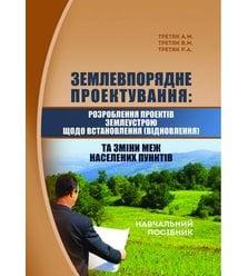 Землевпорядне проектування: розроблення проектів землеустрою щодо встановлення (відно..