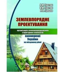 Землевпорядне проектування: організація землекористування структурних елементів екоме..