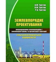 Землевпорядне проектування: впорядкування землеволодінь і землекористувань та організ..