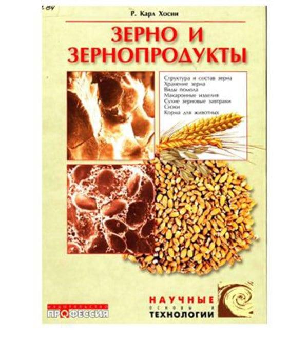 Зерно и зернопродукты