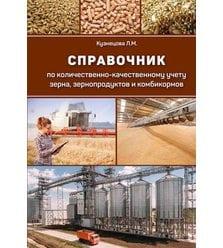 Справочник по количественно-качественному учету зерна, зернопродуктов и ком..