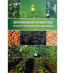 Зернобобові культури: сучасні технології вирощування