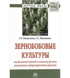 Зернобобовые культуры: системный подход к анализу роста, развития и формирования урож..