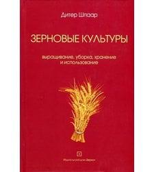 Зерновые культуры: выращивание, уборка, хранение и использование