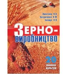 Зерновиробництво