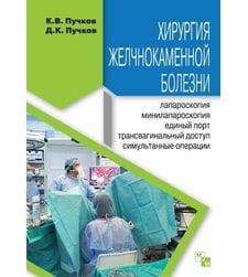Хирургия желчнокаменной болезни: : лапароскопия, минилапароскопия, единый порт, трансвагинальный доступ, симультанные операции