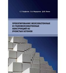 Проектирование железобетонных и сталежелезобетонных конструкций из ячеистых бетонов