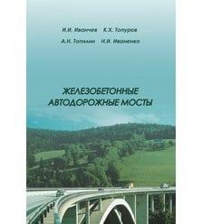 Железобетонные автодорожные мосты
