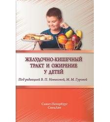 Желудочно-кишечный тракт и ожирение у детей