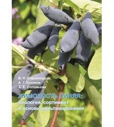 Жимолость синяя: биология, сортимент и основы культивирования