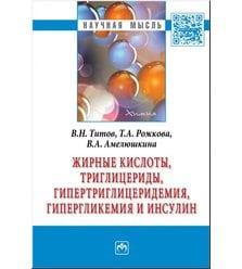 Жирные кислоты, триглицериды, гипертриглицеридемия, гиперглекемия и инсулин