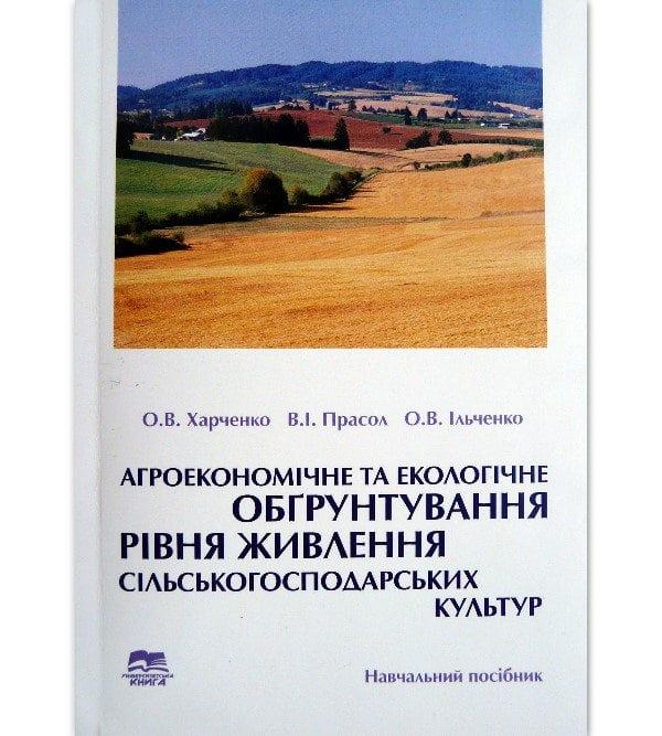 Агроекономічне та екологічне обґрунтування рівня живлення сільськогосподарських культур