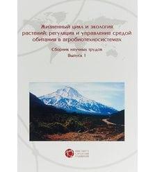 Жизненный цикл и экология растений: регуляция и управление средой обитания в агробиот..