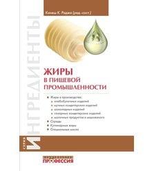 Жиры в пищевой промышленности