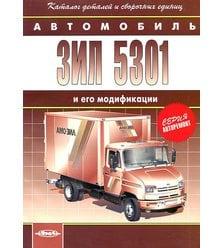 "ЗИЛ 5301 ""Бычок"" Каталог деталей"