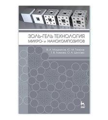 Золь-гель технология микро- и нанокомпозитов