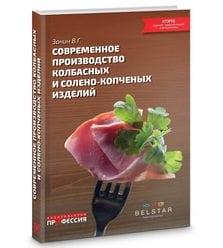 Современное производство колбасных и солёно-копчёных изделий
