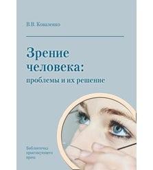 Зрение человека: проблемы и их решение