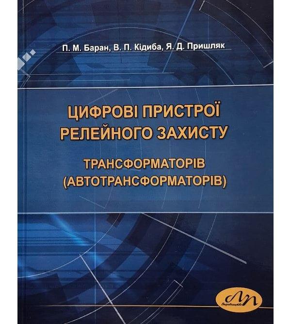 Цифрові пристрої релейного захисту трансформаторів (автотрансформаторів)