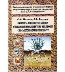 Наукові та технологічні основи управління мікроелементним живленням сільськогосподарських культур