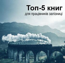 Топ-5 книг для працівників залізниці