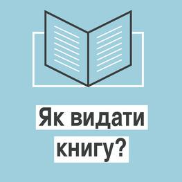 Як  видати книгу